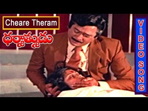 Cheare Theram  Video  Song | Dharmathmudu Telugu Movie Songs|krishnam raju | jayasudha |v9 videos