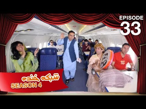 شبکه خنده - فصل ۴ - قسمت ۳۳ / Shabake Khanda - Season 4 - Episode 33 thumbnail