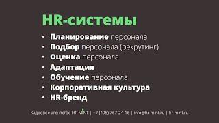 HR-системы: от подбора персонала до построения HR-бренда(В этом видео мы расскажем про основные HR-системы. Какие системы бывают и какие задачи они решают. - Планиров..., 2014-12-25T13:28:38.000Z)