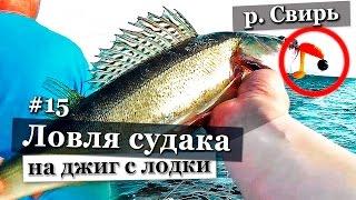 Рыбалка и Ловля судака на джиг Варим уху в лодке. Lucky John Pro Series TIOGA FAT