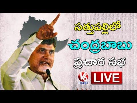 Chandrababu LIVE   Mahakutami Public Meeting In Sathupalli   Telangana Elections 2018   V6 News