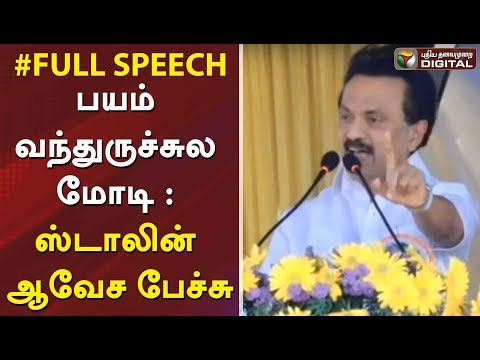 பயம் வந்துருச்சுல மோடி : ஸ்டாலின் ஆவேச பேச்சு | MK Stalin | Rahul Gandhi | Kanyakumari Meeting | DMK