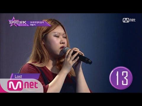 SUPERSTARK 2016 [3회] 24세 마성의 음색 최솔지 - ′Lost′ 161006 EP.3