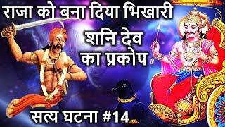 (सत्य घटना #14) राजा विक्रमादित्य को बनाया भिखारी, शनि देव का प्रकोप भारी   SHANI DEV & VIKRAMADITYA
