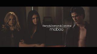 Elena/Damon/Caroline - ТРЕУГОЛЬНИКИ