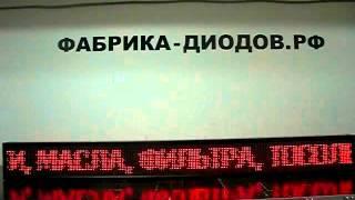 Информационное табло купить 88003330765. Фабрика Диодов(, 2016-04-19T06:50:13.000Z)