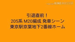引退直前! 武蔵野線205系M20編成 東京駅京葉地下2番線ホーム発車シーン