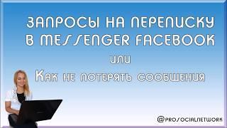 Запросы на переписку в Facebook или как не потерять сообщения.