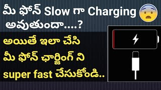 4 Tricks To Increase Your Mobile Phone Charging Speed   in Telugu