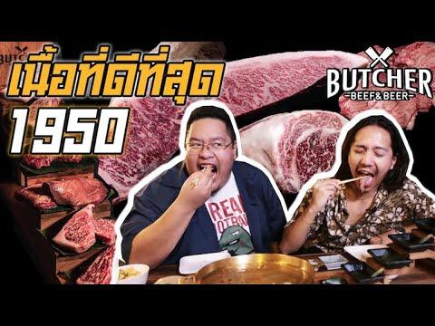 สุดยอด! เติ้ล Buffet พากินเนื้อย่างระดับแชมป์จากญี่ปุ่น!! [Butcher]
