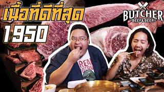 สุดยอด-เติ้ล-buffet-พากินเนื้อย่างระดับแชมป์จากญี่ปุ่น-butcher