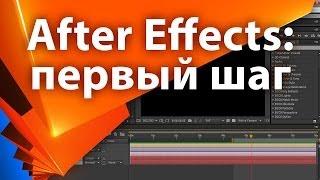Как быстро выучить After Effects. Где брать базовые уроки по основам. Быстрый старт. - AEplug 035