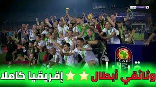 """وثائقي تتويج المنتخب الجزائري""""ابطال أفريقيا""""بكأس افريقيا ومشوار النجمة الثانية-HD"""