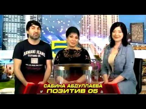 ПОЗИТИВ 05     гость    Сабина Абдуллаева  ведущие  Руслан Атаев  Карина Гаджиева