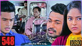 Sangeethe | Episode 548 28th May 2021 Thumbnail