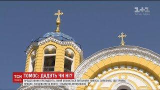 ТСН.Тиждень дізналась, чи дадуть українській церкві Томос
