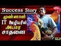 agriculture and organic farming IT guy quits job & runs successful chicken farm in chennai