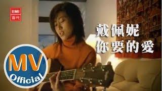 戴佩妮 penny《你要的愛》Official MV (偶像劇「流星花園」片尾曲)