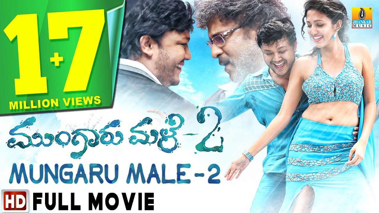 Mungaru Male 2 - Kannada Movie Full HD | Golden Star Ganesh,Neha Shetty,V Ravichandran | Arjun Janya