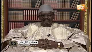 DUDAL GUR AANA DU 22 MARS 2019 AVEC IMAM MOUHAMED EL HABIB LY