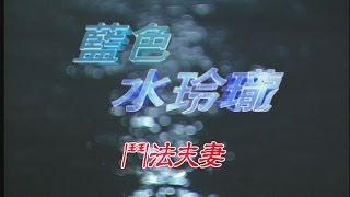 藍色水玲瓏 Blue Crystal 鬥法夫妻