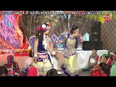 मोर बन के ऐसा नाची राधा रानी II झांकी II Gohana Jagran 2017|| Mgn Bhakti