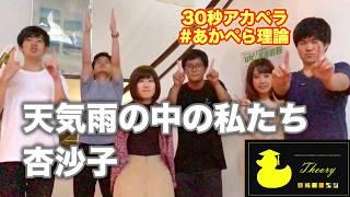 【30秒アカペラ】天気雨の中の私たち/杏沙子