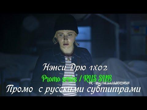 Нэнси Дрю 1 сезон 2 серия - Промо с русскими субтитрами (Сериал от CW 2019) // Nancy Drew 1x02 Promo