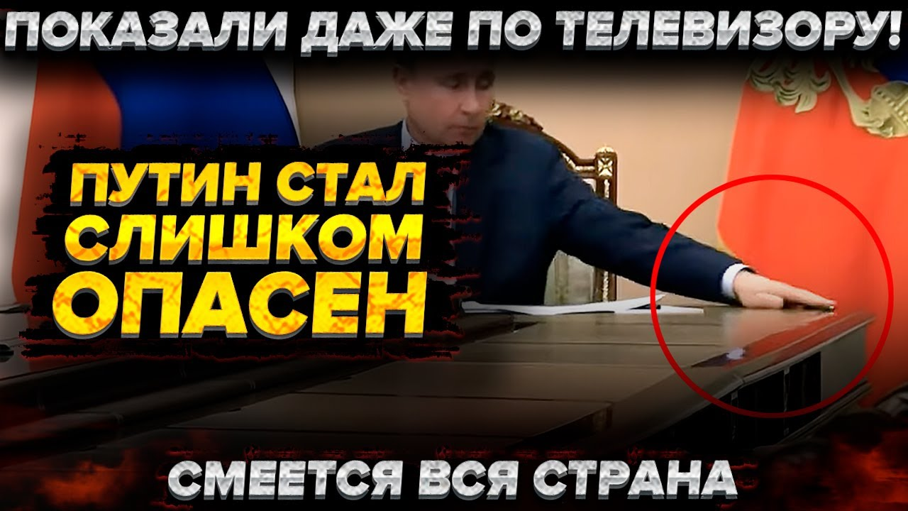 Смеются все! Он стал слишком опас*н! Показали даже по телевизору! Москва, Кремль, Путин, Крым