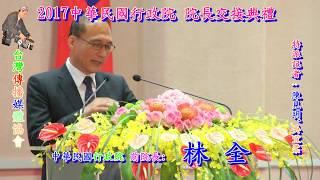 中華民國106年行政院長交接典禮(一)前行政院院長林全致詞HD