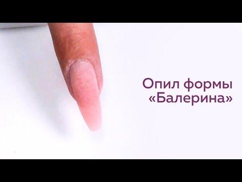 Как делать форму ногтей балерина