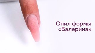Форма ногтей Балерина| ОПИЛ