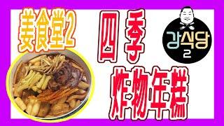 #姜食堂【姜食堂手作#2】四季炸物年糕 강식당2 꽈뜨로 튀김 떡볶이