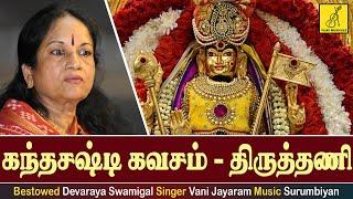 கந்த சஷ்டி கவசம் - திருத்தணி || KANDA SASTI KAVASAM - THIRUTHANI || VANI JAYARAM || VIJAY MUSICALS