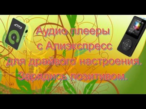 Аудио плееры с Алиэкспресс для драйвого настроения