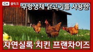 무항생제 닭으로 만든 프리미엄 치킨 프랜차이즈!
