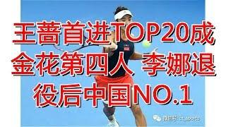 王蔷首进TOP20成金花第四人 李娜退役后中国NO.1