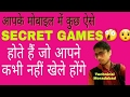 secret games of android mobile! Hidden games of android mobile smart phone # technical moradabad
