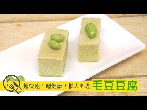 超快速!超健康!懶人料理毛豆豆腐
