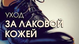 Почистить лаковую обувь, общий уход(Кожа с лаковым покрытием намного уязвимее, чем обычная гладкая кожа. Кроме того, если Вы хотите продлить..., 2012-10-11T08:44:28.000Z)