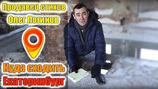 Олег Логинов - (Продавец стихов)