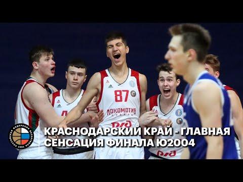 Краснодарский край - главная сенсация финала Ю2004