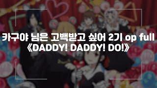 (한글자막/발음) 카구야 님은 고백받고 싶어 2기 OP Full - DADDY! DADDY! DO!