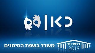 בחירות 2019 | הנגשה בשפת הסימנים לחירשים וכבדי שמיעה - 17.09.2019