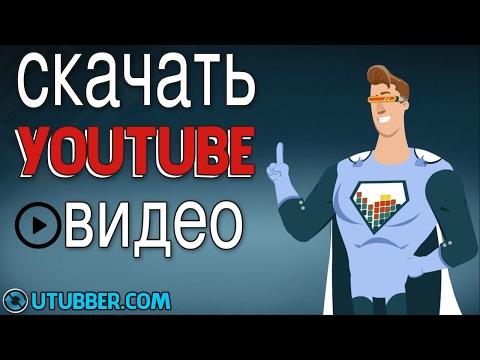 Конвертируйте и скачивайте видеозаписи из Youtube в MP3 и MP4