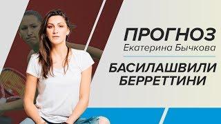 Прогноз и ставка на матч Басилашвили vs Береттинни