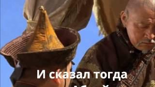Есенберлин И. трилогия «Кочевники»