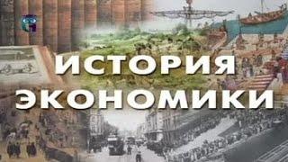 видео История развития экономической науки