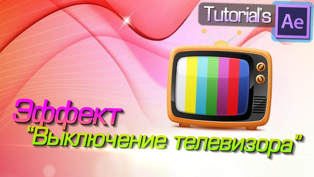 звук выключения телевизора mp3