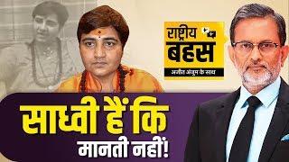 Sadhvi Pragya Thakur को BJP President से फिर मिली फटकार लेकिन कब होगी कार्यवाई ?
